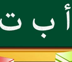 برنامج تعليم الحروف العربية للاطفال