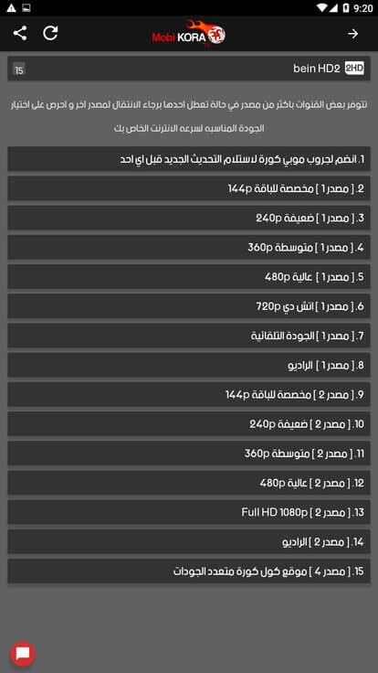 345d33a4-أكثر-من-جودة-تناسب-جميع-سرعات-الإتصال-بالإنترنت-بـ-موبي-كورة-للاندرويد-mobi-kora