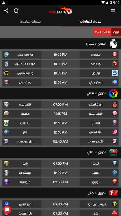 4f03a171-جدول-المباريات-يوميا-بـ-موبي-كورة-للاندرويد-mobi-kora