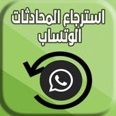 برنامج استرجاع محادثات الواتس اب