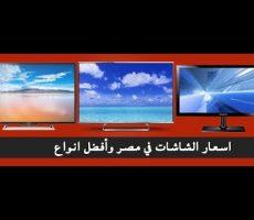 اسعار شاشات سامسونج في مصر