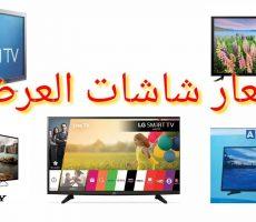 اسعار شاشات التلفزيون في كارفور الاردن 2020